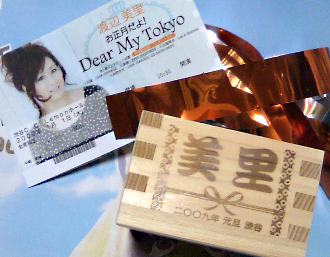 Misato090101